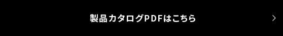 PDFはこちらから
