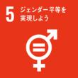 5 ジェンダー平等を